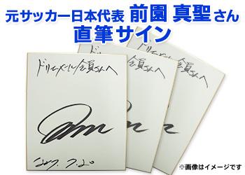 ★ドリームメール限定★ 元サッカー日本代表・前園真聖さん 直筆サイン