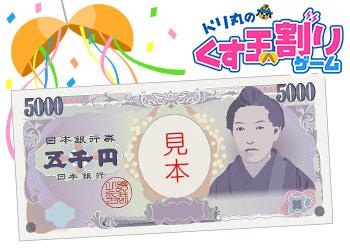 【8月5日分】現金抽選くす玉割りゲーム