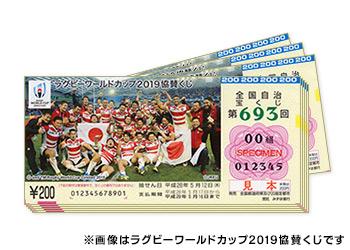 東京2020大会協賛くじ 【500枚1名様】
