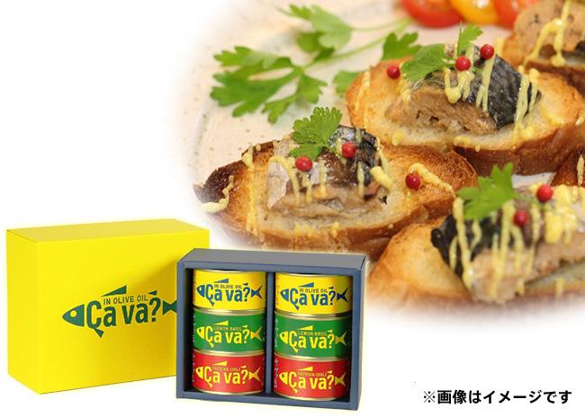 サヴァ缶 アソートセット(各2缶×3種)【毎プレ】