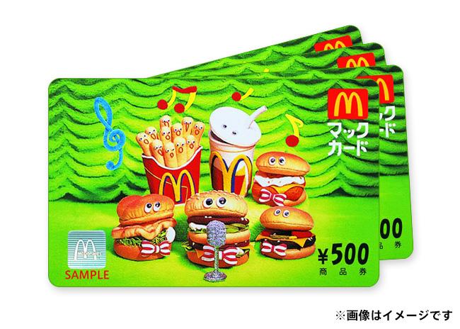 マックカード 5000円分【毎プレ】