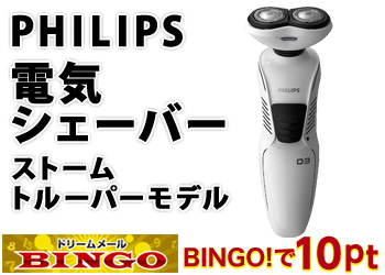 ★BINGO★PHILIPS 電気シェーバー(ストームトルーパーモデル)