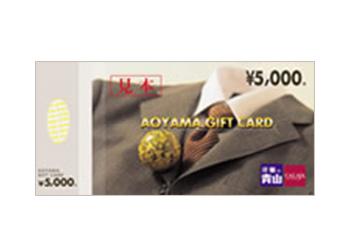 AOYAMAギフトカード 5000円分
