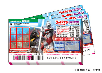 1等当選金額は500万円!ウルトラマンスクラッチ 100枚