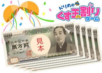 ※当選金額5万円※【9月8日分】現金抽選くす玉割りゲーム