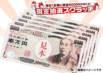 ※当選金額5万円※【9月19日分】現金抽選スクラッチ