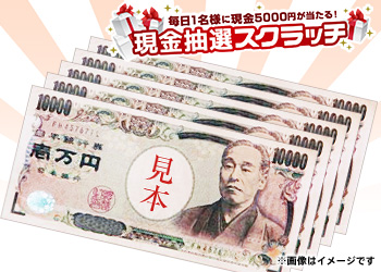 ※当選金額5万円※【9月22日分】現金抽選スクラッチ