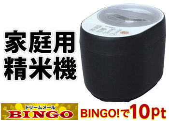 ★BINGO★家庭用 精米機