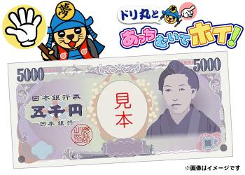 ★【9月29日分】現金抽選あっちむいてホイ