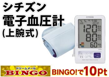 ★BINGO★シチズン 電子血圧計(上腕式)