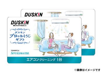 ダスキン プロのおそうじギフト(エアコンクリーニング2台分)