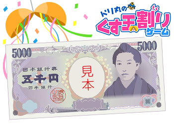 【10月29日分】現金抽選くす玉割りゲーム