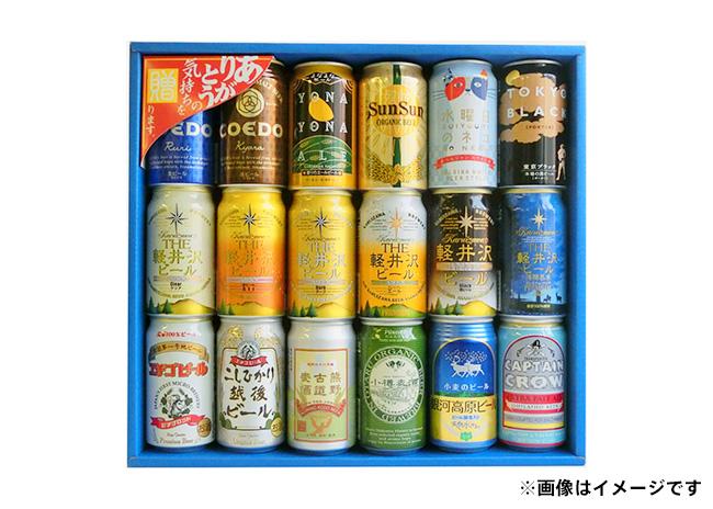 クラフトビール飲み比べセット(18本)【毎プレ】