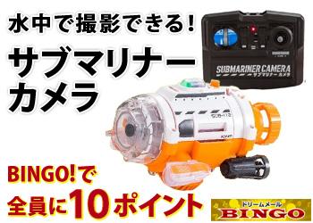 ★BINGO★サブマリナーカメラ