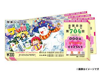 最高金額10億円!年末ジャンボ宝くじ 1000枚