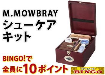 ★BINGO★M.MOWBRAY シューケアキット