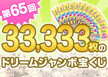 """第65回 1000万円プレゼント """"ドリームジャンボ 33,333枚"""""""