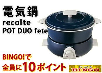 ★BINGO★電気鍋 recolte POT DUO fete
