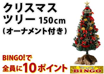 ★BINGO★クリスマスツリー (150cm)