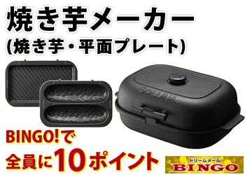 ★BINGO★焼き芋メーカー(焼き芋・平面プレート)