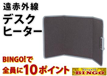 ★BINGO★遠赤外線デスクヒーター