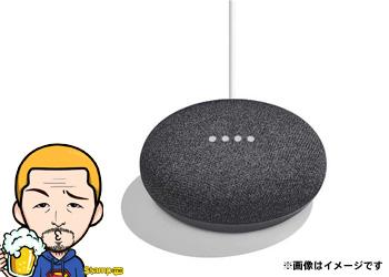 宝くじNavi 限定★Google Home mini★(お歳暮プレゼント)