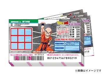 ドラゴンボールスクラッチ クリリン タテ・ヨコ・ナナメ 100枚