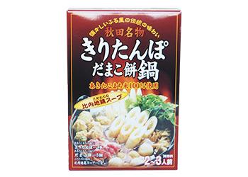 秋田名物 きりたんぽ だまこ餅鍋(2~3人前) <秋田 ご当地プレゼント>