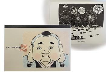 アートたけし展 版画ぬりえ <秋田 ご当地プレゼント>