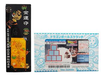 太平山三吉神社 金運守+秋田で買ったスクラッチ(10枚) <秋田 ご当地プレゼント>