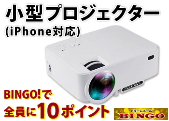 ★BINGO★小型プロジェクター (iPhone対応)