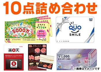【福袋】人気の毎日プレゼント★10点★詰合せ