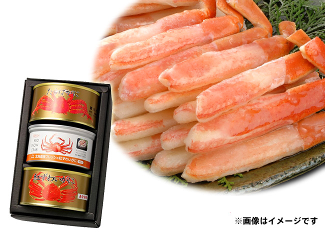 カニ缶詰バラエティセット【毎プレ】