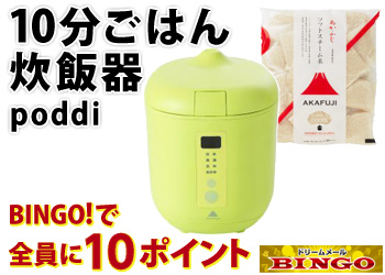 ★BINGO★10分ごはん炊飯器 poddi (ソフトスチーム白米付き)