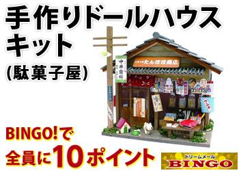 ★BINGO★手作りドールハウスキット(駄菓子屋)