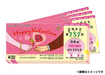 バレンタインジャンボ宝くじ 1000枚