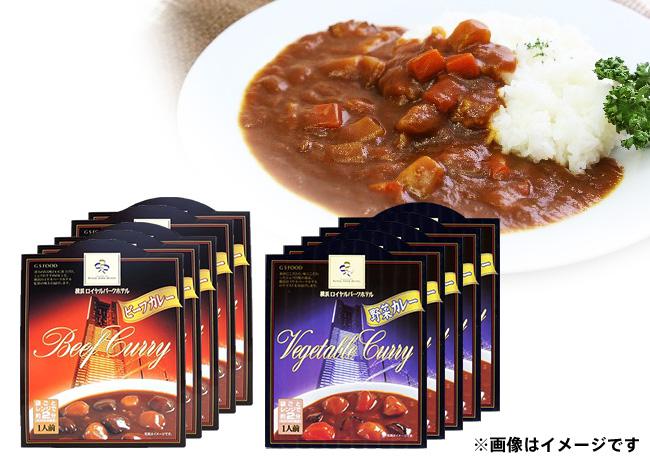 横浜ロイヤルパークホテル ビーフカレー+野菜カレー(各5食)【毎プレ】