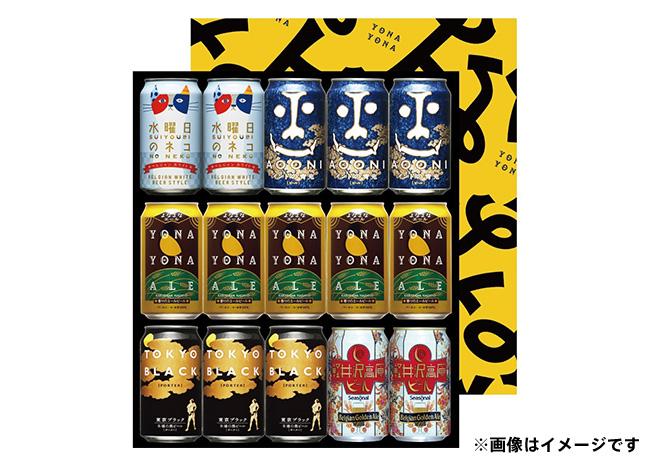 よなよなエール 金賞ギフト5種(計15缶)【毎プレ】