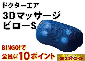 ★BINGO★ドクターエア 3DマッサージピローS
