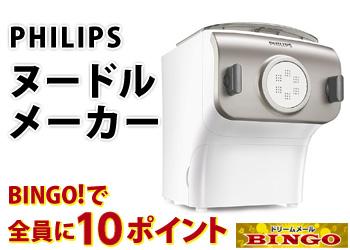 ★BINGO★PHILIPS ヌードルメーカー