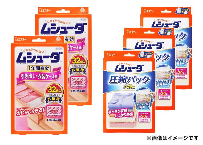 防虫剤 ムシューダセット【毎プレ】