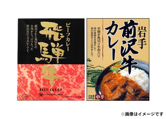 飛騨牛ビーフカレー+前沢牛カレー(各2箱)【毎プレ】