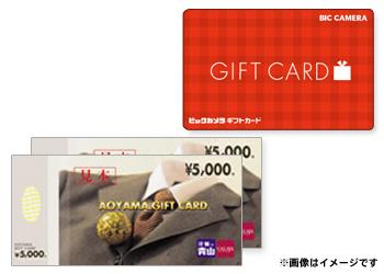 青山ギフトカード+ビックカメラギフトカード各1万円分