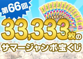 """第66回 1000万円プレゼント """"サマージャンボ 33,333枚"""""""