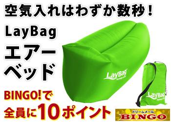 ★BINGO★LayBag エアーベッド