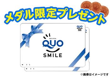 QUOカード1000円分×10名様<メダル応募限定>
