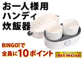 ★BINGO★お一人様用 ハンディ炊飯器