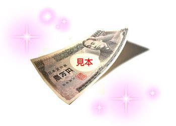 資産運用の足しに!現金1万円