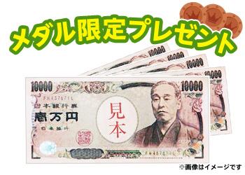 30口まで応募可能!≪現金5万円≫プレゼント