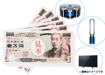 ★現金20万円★+選べる家電(掃除機・テレビ・扇風機)